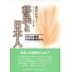 『移民と日本人―ブラジル移民110年の歴史から―』を読み解く―「ブラジル」日本移民研究への新たな視点―田所 清克/久保平 亮