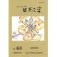 『ブラジル日系文学』第63号を刊行