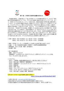 日伯学生会議タイムスケジュール