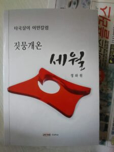 鄭夏源さんの海外の移民に関する著書『歳月』