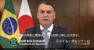 ボルソナロ大統領のビデオメッセージ(https://fb.watch/3QJ2oCscbq/)