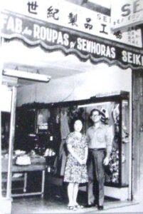 1970年代にリベルダーデ広場でよく知られていた韓国人の衣料品店『世紀』