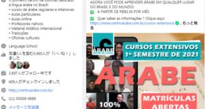 アラビア語学校の授業案内が記されたフェイスブック