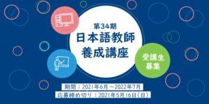 第34期日本語教師養成講座受講生募集の告知画像(センターサイトより)