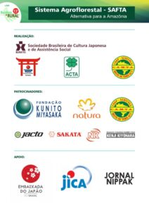 同フォーラムの主宰、協力、後援団体一覧。