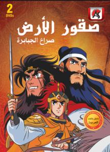 『スークルァルアルディ(大地の鷹)』 (横山光輝さんの『三国志』のアラビア語版)