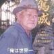 『篤成 俺は世界一幸せな爺さんだ』=無名の英雄物語、掲載開始