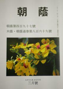 497号発刊