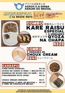 「カレー&餃子祭り」