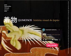バーチャル着物展のページ。動画下の「Visitar a Exposicao」ボタンからさらに着物や動画を見る事ができる