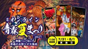 オンライン青森祭り告知画像