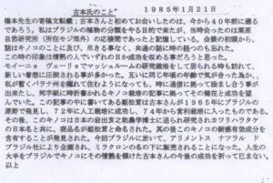 邦字紙に掲載された橋本先生より古本へのメッセージ
