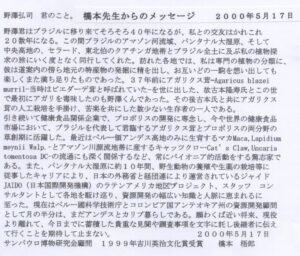 植物学者、橋本梧郎氏から野澤氏への手紙
