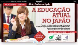 12日の「A EDUCAÇÃO ATUAL NO JAPÃO」講演キャッチ画像