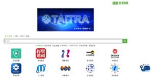 台湾貿易センター(TAITRA)のサイト
