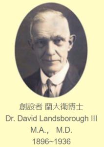 彰化クリスチャン病院を創設した初代院長デビッド・ランズボロー医師(台湾の彰化クリスチャン病院のサイトより)