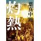 「日本は戦争に勝った!」=偽情報拡散と社会の分断を描く=葉真中顕、ミステリー『灼熱』