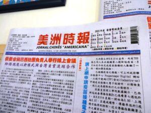 新聞社を支えるパトロンの名前が掲載された『美洲時報』